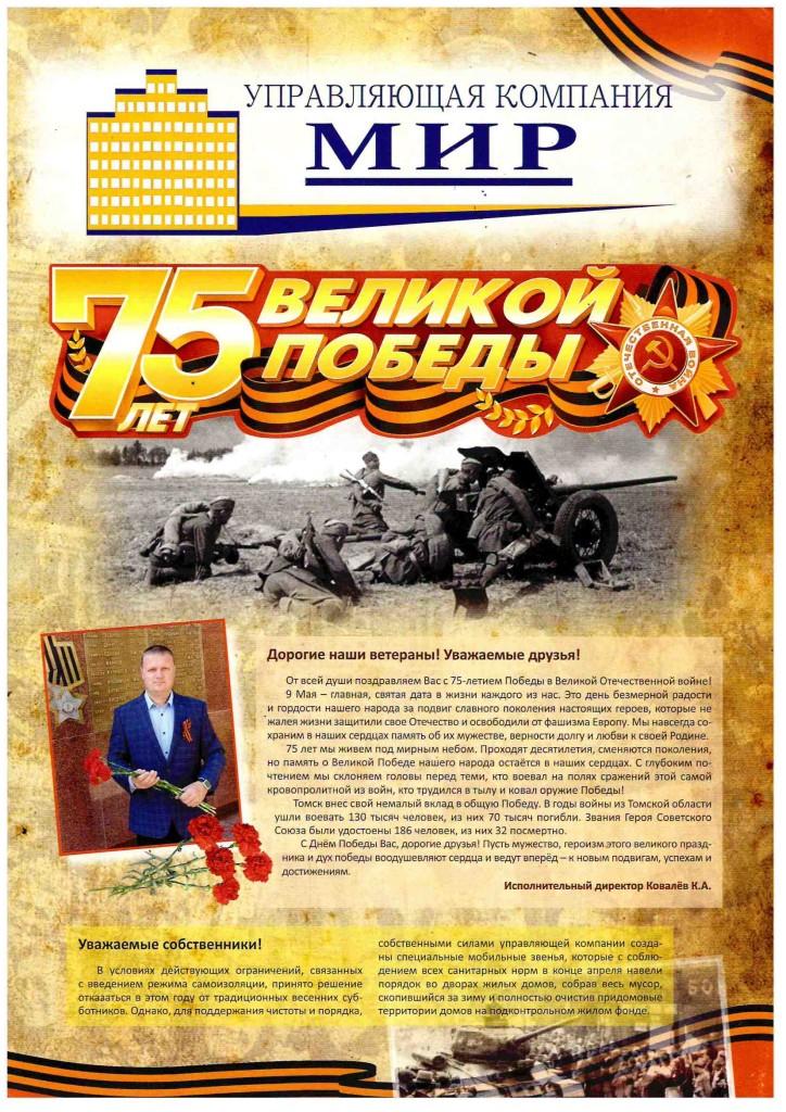 газета мир1