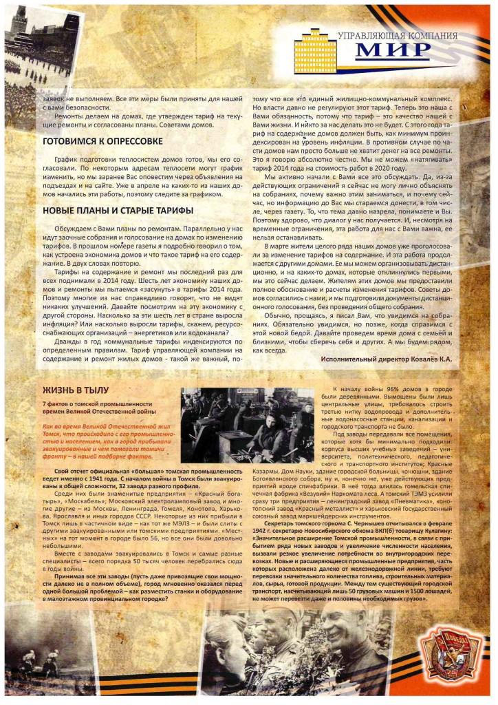 газета мир3